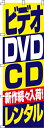 のぼり旗「ビデオ・DVD・CDレンタル」 0150085IN <税込>【特価】(のぼり/のぼり旗/旗