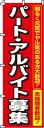 のぼり旗「パート・アルバイト募集」 0160005IN <税込>【特価】(のぼり/のぼり旗/旗/幟/パート・アルバイト募集)