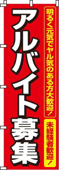 のぼり旗「アルバイト募集」 r0160006in <税込>【特価】(のぼり/のぼり旗/旗/幟/アルバイト募集)