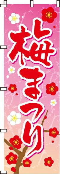 梅まつり のぼり旗 0180050IN 60cm×180cm