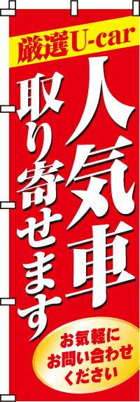 のぼり旗「人気車取り寄せます」 0210029IN <税込>【特価】(のぼり/のぼり旗/旗/幟/人気車取り寄せます)