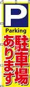 のぼり旗「駐車場あります」 r0210049in <税込>【特価】(のぼり/のぼり旗/旗/幟/駐車場あります)