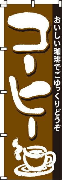 のぼり旗「コーヒー」 r0230041in <税込>【特価】(のぼり/のぼり旗/旗/幟/コーヒー)