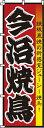 のぼり旗「今治焼鳥」 0250012IN <税込>【特価】(のぼり/のぼり旗/旗/幟/今治焼鳥)
