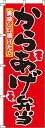 のぼり旗「からあげ弁当」【特価】(のぼり/のぼり旗/旗/幟/唐揚げ弁当)【0060077IN】