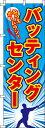 のぼり旗「バッティングセンター」r0130390in <税込>【特価】(のぼり/のぼり旗/旗/幟/バ