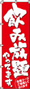 のぼり旗「飲み放題やってます」 r0320172in <税込>【特価】(のぼり/のぼり旗/旗/幟/飲