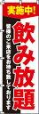 のぼり旗「飲み放題」 0320173IN <税込>【特価】(のぼり/のぼり旗/旗/幟/飲み放題)