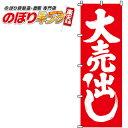 大売出し のぼり旗 0110001IN 60cm×180cm...
