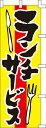 學習, 服務, 保險 - のぼり旗 【格安】ランチサービス60×180cm(のぼり/のぼり旗/旗/幟) (ランチ/通販)
