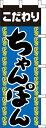 學習, 服務, 保險 - のぼり旗 【特価】ちゃんぽん 60×180cm(のぼり/のぼり旗/旗/幟)