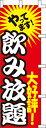 【特価】飲み放題60×180cm(のぼり/のぼり旗/旗/幟)Marathon10P02feb13