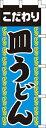 のぼり旗 【特価】皿うどん 60×180cm(のぼり/のぼり旗/旗/幟)