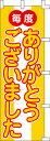 學習, 服務, 保險 - のぼり旗 【特価】毎度ありがとう60×180cm(のぼり/のぼり旗/旗/幟)