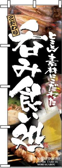 のぼり旗「呑み食い処」【N-5995】(のぼり/のぼり旗/旗/幟)