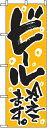 學習, 服務, 保險 - のぼり旗「ビール冷えてます」【N-720】(のぼり/のぼり旗/旗/幟) (飲食/通販)