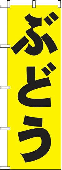 のぼり旗「ぶどう」【N-2206】<税込>【特価】(のぼり/のぼり旗/旗/幟/ぶどう)