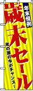 楽天のぼりキングのぼり旗「年末恒例歳末セール」【N-8251】(のぼり/のぼり旗/旗/幟)