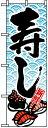 のぼり旗「寿し」【N-8160】(のぼり/のぼり旗/旗/幟)