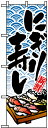 Insurance Service Learning - のぼり旗「にぎり寿し」【N-8161】(のぼり/のぼり旗/旗/幟)
