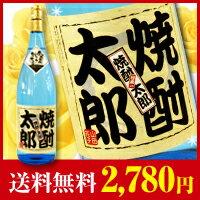 父の日名入れ焼酎/720ml (紙箱入り)【送料無料】■(酒/焼酎/贈り物/ギフト/名入れ…...:itamiarts:10016503