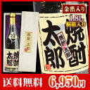 In entering entering excellent excellent Father's Day case shochu [entering gold leaf] 1.8L (paulownia treasuring) ■( liquor / shochu / present / gift / case / name / name case shochu / name shochu / present / Father's Day on the / midyear gift / resignation celebration / sixtieth birthday on celebration / wedding present / birthday in / Mother's Day / mail order) [excellent comfortable ギフ _ case] [easy ギフ _ packing]