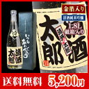 Excellent Father's Day case refined sake [entering gold leaf] 1.8L (sake / present / Father's Day / midyear gift / resignation celebration / sixtieth birthday celebration / wedding present / birthday // mail order with excellent / case sake / name with excellent paper treasuring )■( liquor / refined sake / sake / present / gift / case / name) [excellent comfortable ギフ _ case] [easy ギフ _ packing]