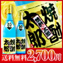 Excellent Father's Day case shochu /720ml (paper treasuring) [celebration of shochu / present / Father's Day / midyear gift / resignation / sixtieth birthday celebration / wedding present / birthday / Mother's Day // mail order with excellent / case shochu / name with excellent free shipping 】■( liquor / shochu / present / gift / case / name] [excellent comfortable ギフ _ case] [easy ギフ _ packing]
