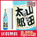 In entering entering excellent standard name case shochu /720ml (with paper treasuring, an encounter seal) ■( liquor / shochu / present / gift / case / name / name case shochu / name shochu / present / Father's Day on the / midyear gift / resignation celebration / sixtieth birthday on celebration / wedding present / birthday in / Mother's Day // mail order) [excellent comfortable ギフ _ case] [easy ギフ _ packing]