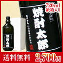 Excellent Father's Day case potato shochu /720ml (paper treasuring) [celebration of shochu / present / Father's Day / midyear gift / resignation / sixtieth birthday celebration / wedding present / birthday / Mother's Day // mail order with excellent / case shochu / name with excellent free shipping 】■( liquor / shochu / present / gift / case / name] [excellent comfortable ギフ _ case] [easy ギフ _ packing]