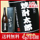 Excellent Father's Day case potato shochu /1.8L (paper treasuring) [celebration of potato shochu / present / Father's Day / midyear gift / resignation / sixtieth birthday celebration / wedding present / birthday / Mother's Day // mail order with excellent / case potato shochu / name with excellent free shipping 】■( liquor / shochu / potato shochu / present / gift / case / name] [excellent comfortable ギフ _ case] [easy ギフ _ packing]
