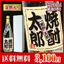 720 ml (shochu / present / Father's Day / midyear gift / resignation celebration / sixtieth birthday celebration / wedding present / birthday / Mother's Day // mail order with excellent / case shochu / name with excellent paper treasuring )■( liquor / shochu / present / gift / case / name) of excellent Father's Day case shochu [entering gold leaf] [excellent comfortable ギフ _ case] [easy ギフ _ packing]