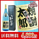 [tomorrow easy correspondence] excellent Father's Day case shochu /1.8L (paper treasuring) [celebration of shochu / present / Father's Day / midyear gift / resignation / sixtieth birthday celebration / wedding present / birthday / Mother's Day // mail order with excellent / case shochu / name with excellent free shipping 】■( liquor / shochu / present / gift / case / name] [excellent comfortable ギフ _ case] [easy ギフ _ packing]