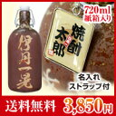 Excellent Father's Day case shochu bottle /720ml (paper treasuring) [free shipping 】■( liquor / shochu / present / gift / present / Respect for the Aged Day / Father's Day / midyear gift / resignation celebration / sixtieth birthday celebration / wedding present / birthday]