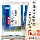 精米 米 10kg(5kg×2) 令和2年産 伊丹米 無洗米宮崎県産コシヒカリ 白米 熨斗承ります