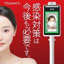 ショッピング体温計 非接触 日本製 非接触式検知器 非接触で瞬時に体表温度を検知
