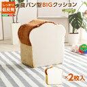 食パンシリーズ(日本製)【Roti-ロティ-】低反発かわいい食パンクッションBIG2枚入りcsb・当商品はメーカー直送商品となりますご注文後メーカーに在庫確認を致しますメーカーに在庫がない場合は予めご了承くださいませ