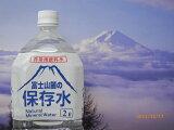 保存水 5年 富士山麓の保存水 2L6本入り1ケース