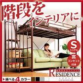 階段付き ロフトベット 【RESIDENCE-レジデンス-】代引不可] 8月30日入荷予約受付中