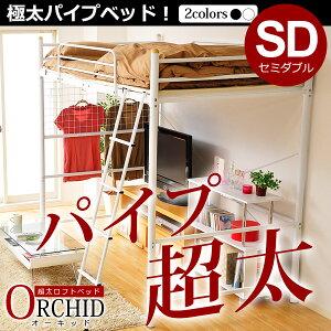 高さ調整可能な極太パイプ ロフトベット 【ORCHID-オーキッド-】 セミダブル [パイプベッド セミダブル ロフトベッド 子供部屋用に♪]【代引不可】