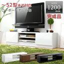 完成品TV台120cm幅 【Pista-ピスタ-】(テレビ台,ローボード)