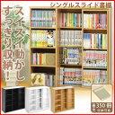 書棚の大定番!シングルスライド書棚【350冊収納】 [スライド書棚/ディスプレイ/大容量]【代引不可】