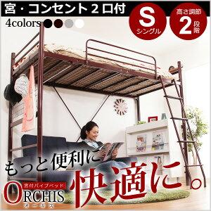 高さ調整可能!宮・コンセント付き ロフトベッド【ORCHIS-オーキス-】