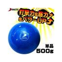 サンドボール 野球 ダイトベースボール 500g 1球