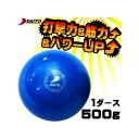 サンドボール 野球 ダイトベースボール 500g 1ダース(12球)