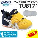【30%OFF】アシックス すくすく アイダホBABY KT-ES 0401 イエロー×ホワイト 子供用 シューズ ベビーシューズ 靴