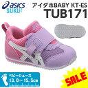 【30%OFF】アシックス すくすく アイダホ BABY KT-ES 3501 ラベンダー×ホワイト 子供用 シューズ ベビーシューズ 靴