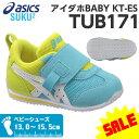 【30%OFF】アシックス すくすく アイダホ BABY KT-ES 3901 シアンブルー×ホワイト 子供用 シューズ キッズシューズ 靴