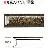 三木章刃物本舗 彫刻刀柄無し(共柄) 平型 18mm
