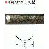 三木章刃物本舗 彫刻刀柄無し(共柄) 丸型 30mm